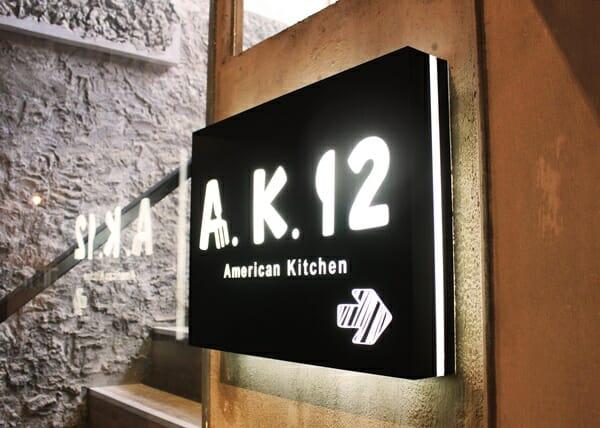 寵物友善餐廳|台北美食推薦-A.K.12美式小館
