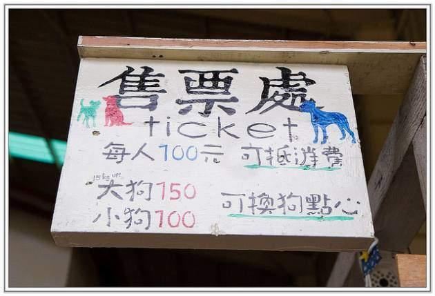 狗狗餐廳 可以去的景點推薦 售票處
