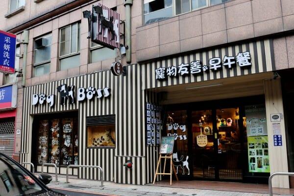 DogBoss 寵物餐廳帶著主子早午餐 店門口