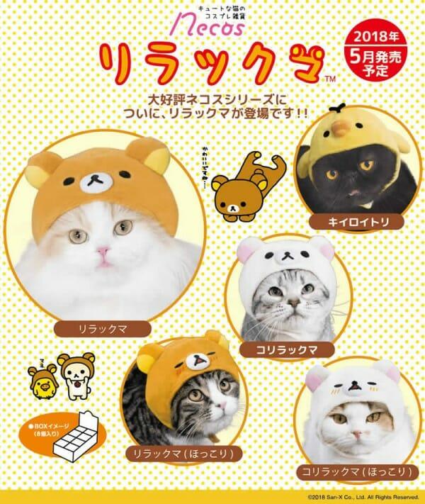 貓咪帽子 品牌necos與迪士尼合作 拉拉熊合作