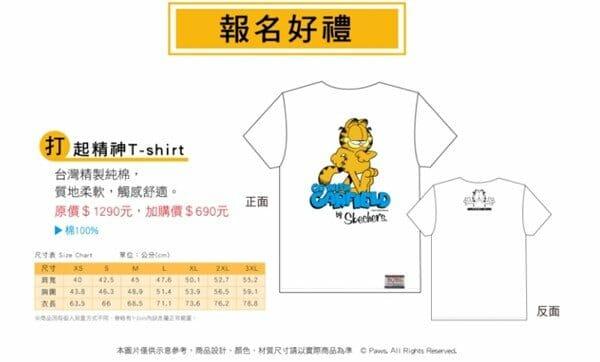 加菲貓 公益健走 T-shirt好禮一