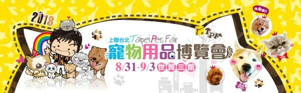 台北國際寵物用品博覽會 免費索票抽推車