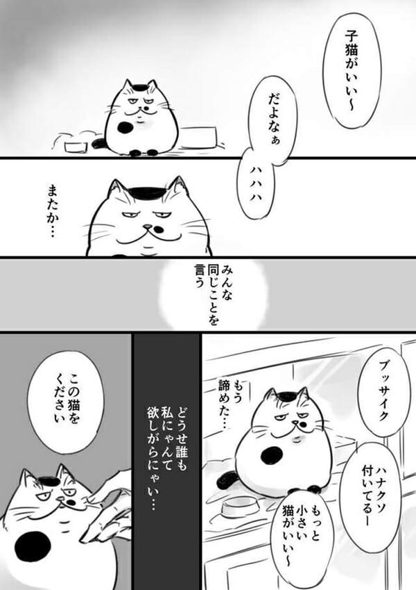貓漫畫 大叔與貓(おじさまと猫) 等待主人的貓