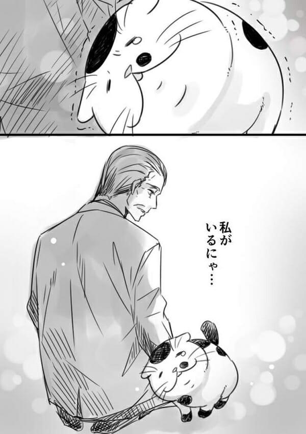 貓漫畫 大叔與貓(おじさまと猫) 彼此的唯一