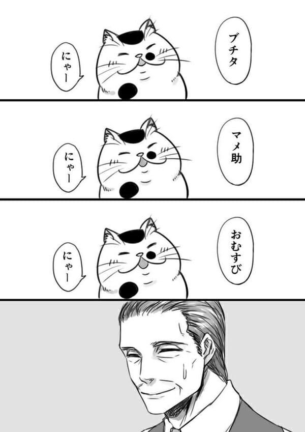 貓漫畫 大叔與貓(おじさまと猫) 取名字真的很苦腦