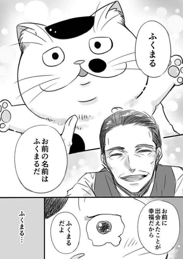 貓漫畫 大叔與貓(おじさまと猫) 以為自已永遠都沒人會幫牠取名字