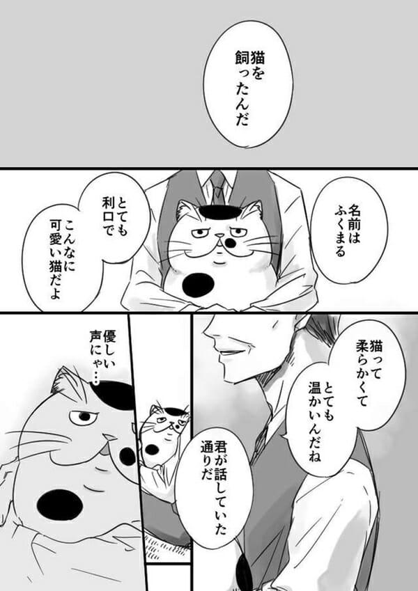 貓漫畫 大叔與貓(おじさまと猫) 情感寄託